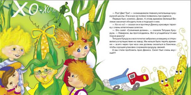 «Зеленый Великан» стал героем детской книжки