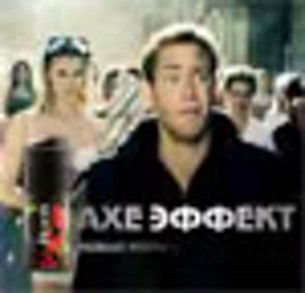 Axe: образ, чуждый нашему сознанию