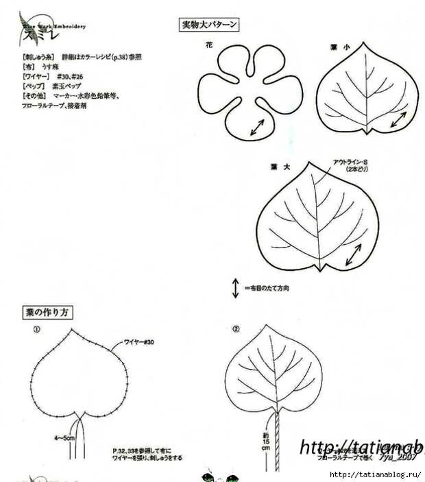 302_Ondori. Flowers. Wire Work Embroidery - 2006.page46 copy (616x700, 149Kb)