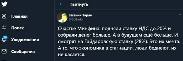 """""""И смотрят на гайдаровскую ставку"""": Тарло рассказал о губительной для народа мечте Минфина"""