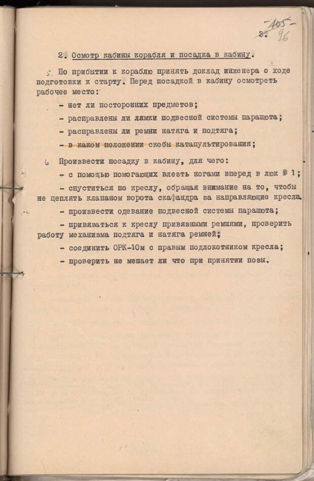 РГАНТД, ф.1, оп. 3-6, д. 1, л. 96