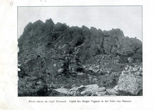 38. Вид скал на горе Таганае