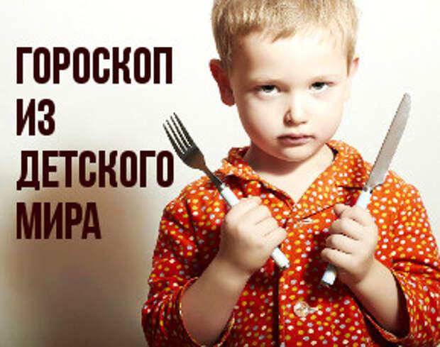 Детский гороскоп: хитрожопые и любознательные