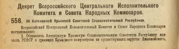 Сегодня 100 лет декрету о создании Автономной Крымской ССР