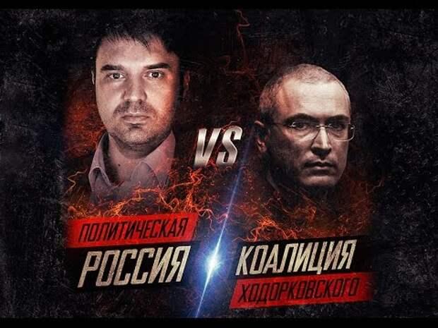 Коалиция Ходорковского: быть или не быть?