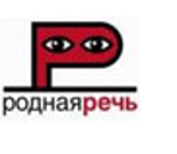 «Родная речь»: «Особенности коммуникации с российским потребителем или Российские инсайты»