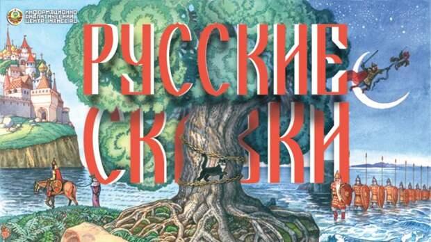Русские сказки: скрытый смысл, алгоритмы жизни, развития и древнейшая история Руси. Русские сказки — это зашифрованное послание наших предков.
