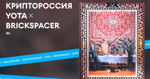 Brickspacer и Yota воссоздали «КриптоРоссию» в лимитированной коллекции NFT-карточек на Rarible