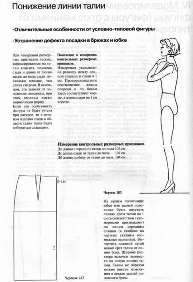 Muller_-_Ubki_i_bruki_166 (477x700, 174Kb)