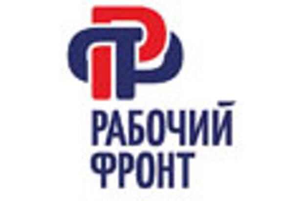 «Рабочий фронт» - торговая марка спецодежды от «Е-генератора»