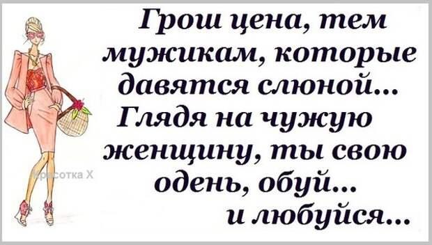 1370110497_frazochki-dlya-zhenschin-17 (604x343, 54Kb)