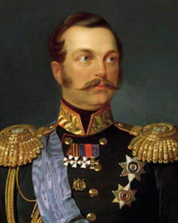царь Александр II