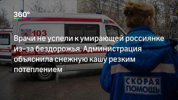 Врачи не успели к умирающей россиянке из-за бездорожья. Администрация объяснила снежную кашу резким потеплением