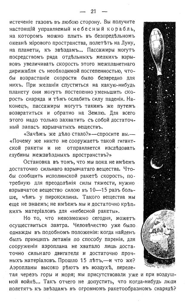 Дореволюционный космос, колл-центры в тюрьмах и продолжение строительства СП-2