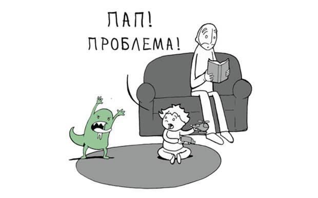 Комиксы от самого депрессивного и самого счастливого папы двух малышей