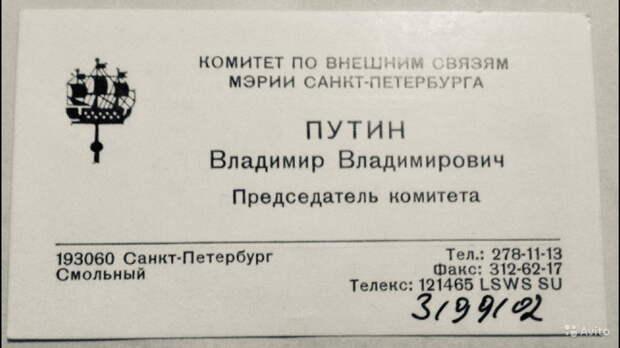 В Сети продают визитку Путина и его фото с Кучмой по 500 тысяч рублей