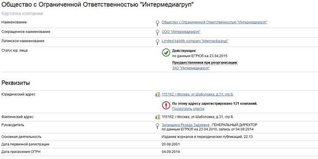 Под Россию заложена медийная бомба. Документы и подробности