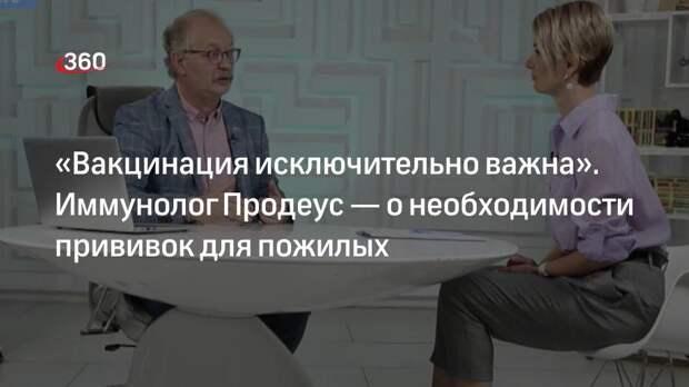 «Вакцинация исключительно важна». Иммунолог Продеус— о необходимости прививок для пожилых
