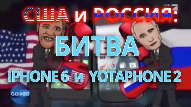 США И РОССИЯ: БИТВА IPHONE 6 И YOTAPHONE 2. КТО ЖЕ ОДЕРЖАЛ ПОБЕДУ?