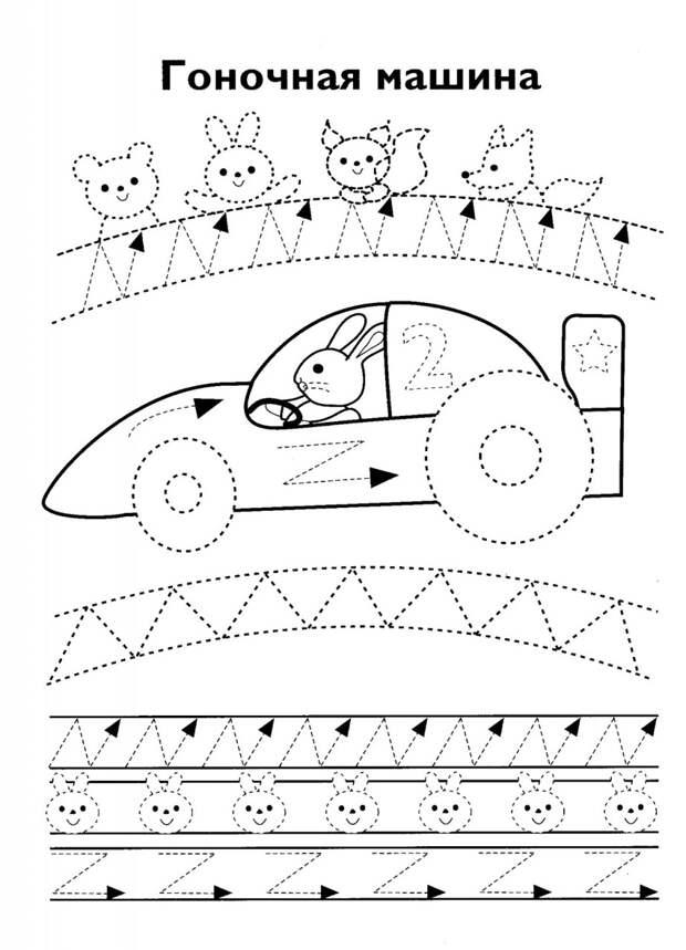 """Детский мир. Прописи """"Машины"""""""