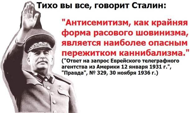 За что евреи в массе своей ненавидят Сталина?