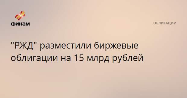 """""""РЖД"""" разместили биржевые облигации на 15 млрд рублей"""