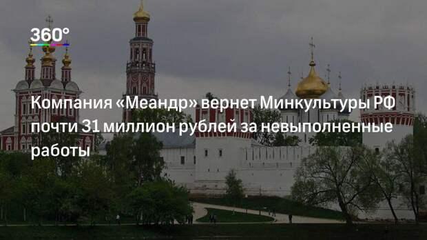 Компания «Меандр» вернет Минкультуры РФ почти 31 миллион рублей за невыполненные работы