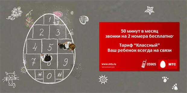 МТС рекламирует детский тариф