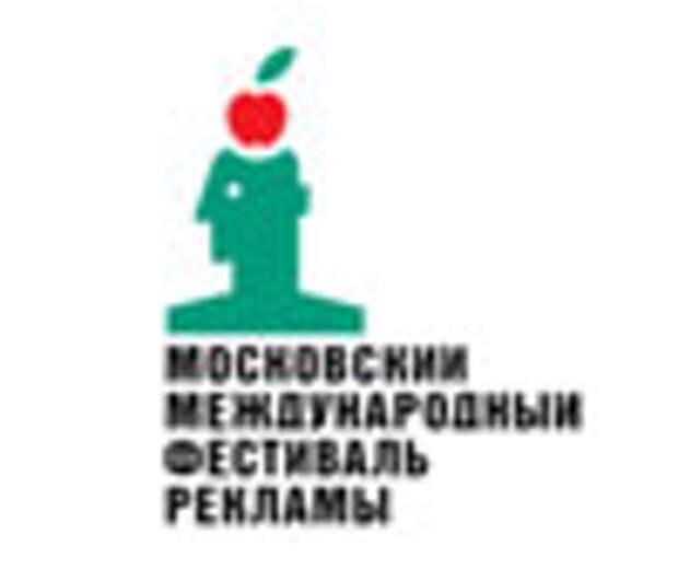 ММФР «Red Apple 2007» рекомендует: Презентация Clio Awards в России