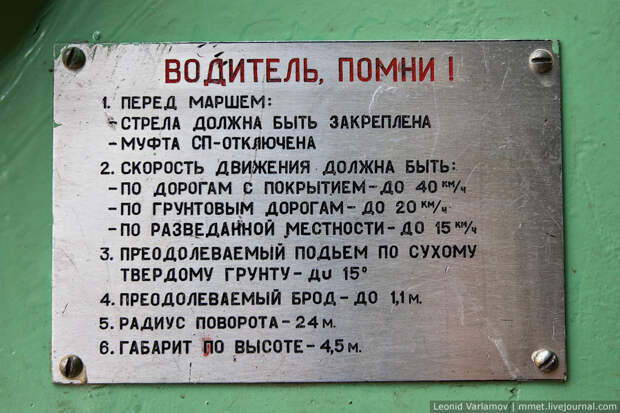 Музей РВСН в Балабаново