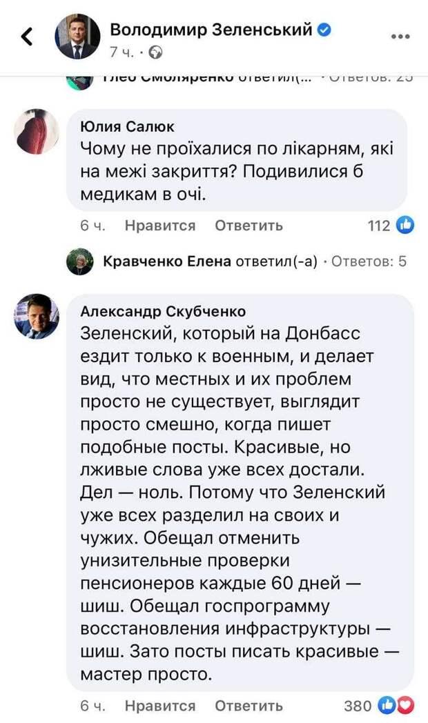 «Жалкий поц». Соцсети издеваются над Зеленским после его поездки в Донбасс