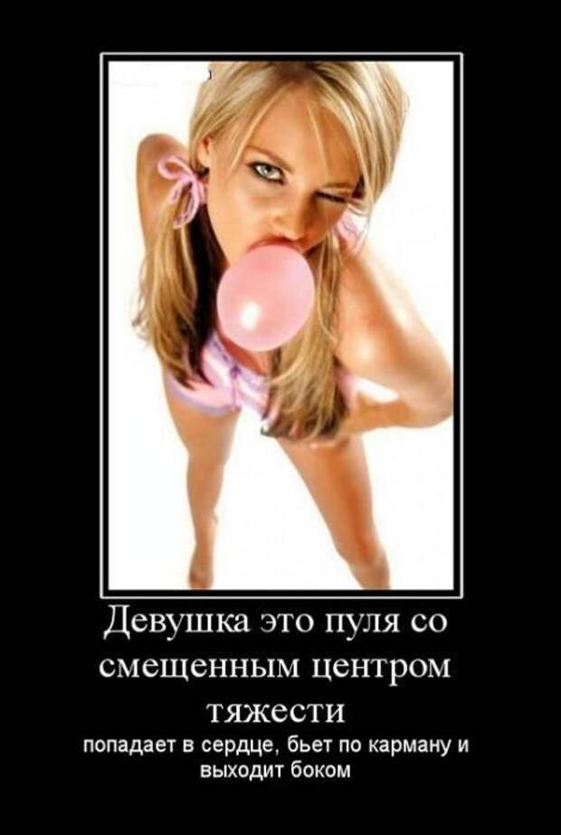 Прикольные, забавные и жизненные демотиваторы про женщин для хорошего настроения