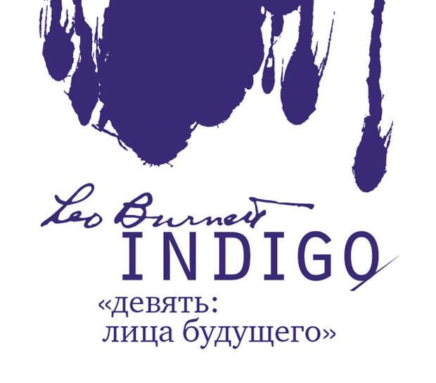 Leo Burnett Moscow: Indigo