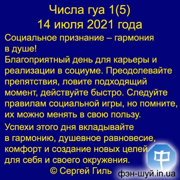 Числа гуа 1(5) 14 июля 2021 года