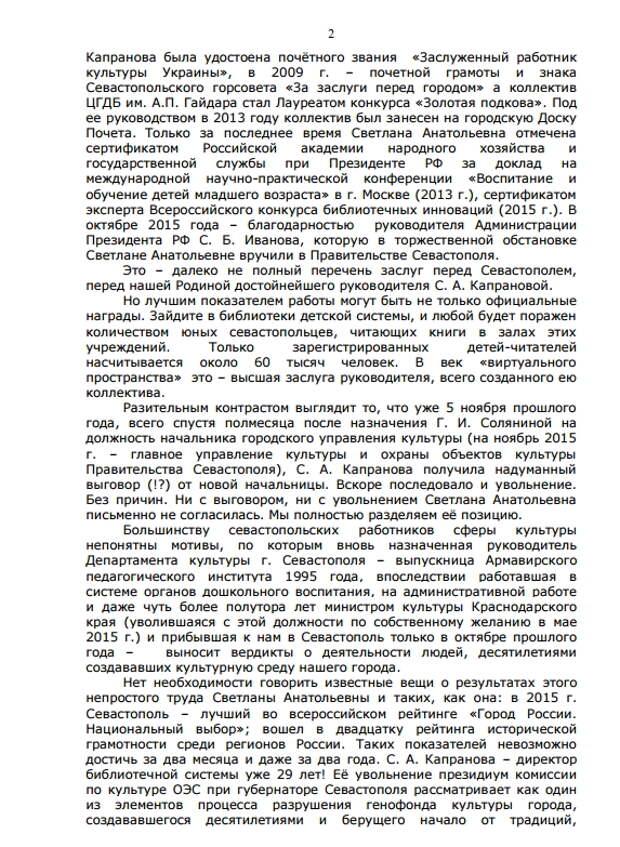 Департамент культуры Севастополя - секретная структура и закон им не писан? (документы)