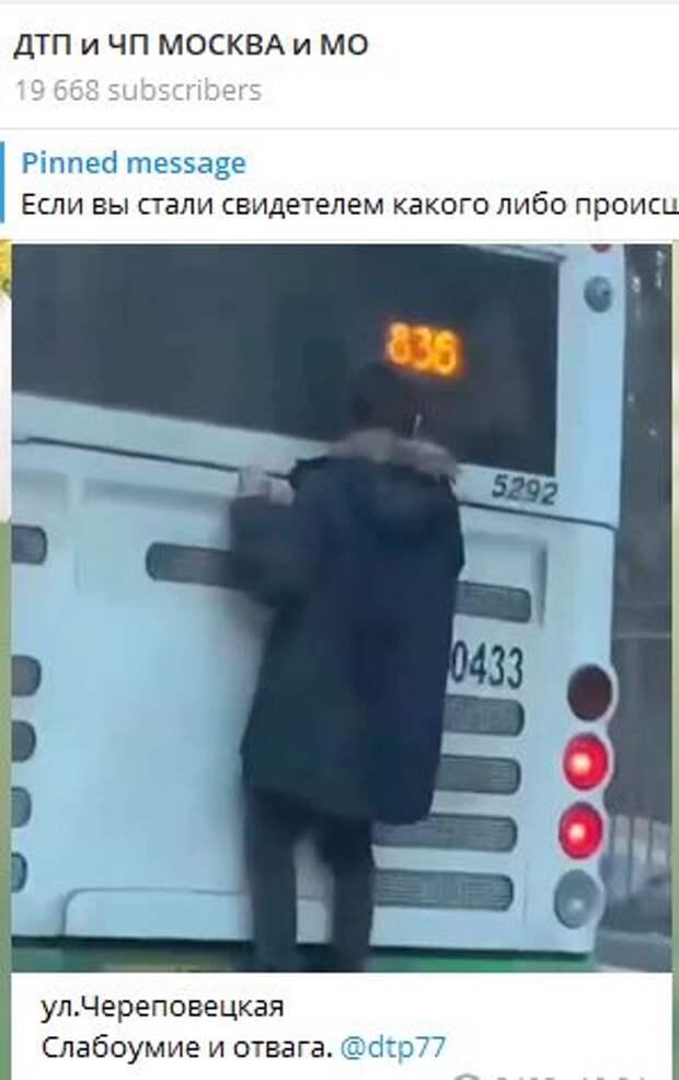 Подросток-зацепер катался на задней стенке 836-го автобуса на Череповецкой