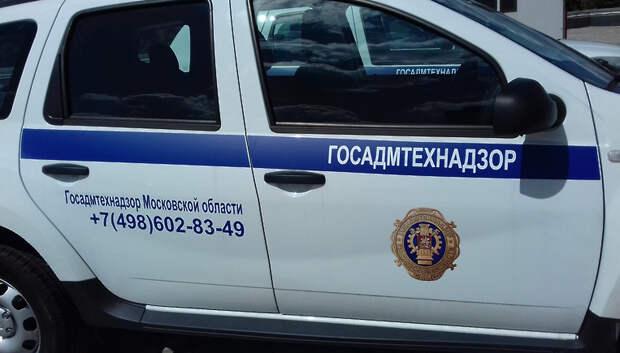 29 благодарностей получили сотрудники Госадмтехнадзора Подмосковья за неделю