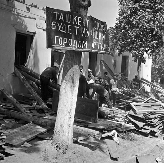 Ташкентское землетрясение 55 лет назад