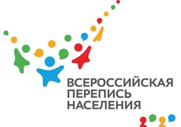 Вчера в России стартовала перепись населения. Как она будет проходить