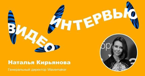 Наталья Кирьянова: «Борьба за досуг потребителя очень актуальна»