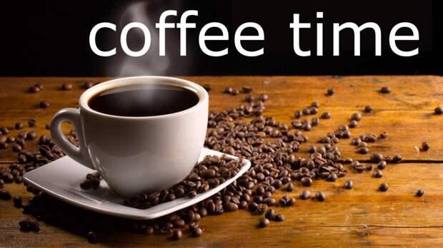 Оригинальное название для кофейни