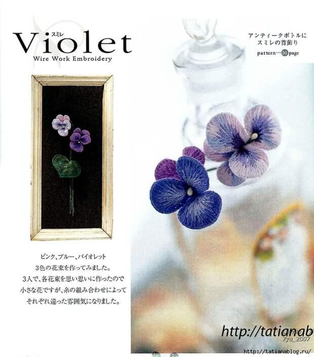 302_Ondori. Flowers. Wire Work Embroidery - 2006.page13 copy (616x700, 287Kb)