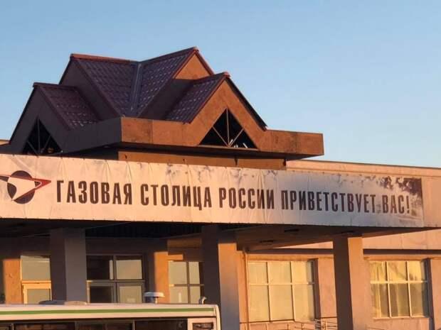 новое место - город Новый Уренгой