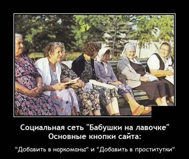 Демотиватор про бабушек