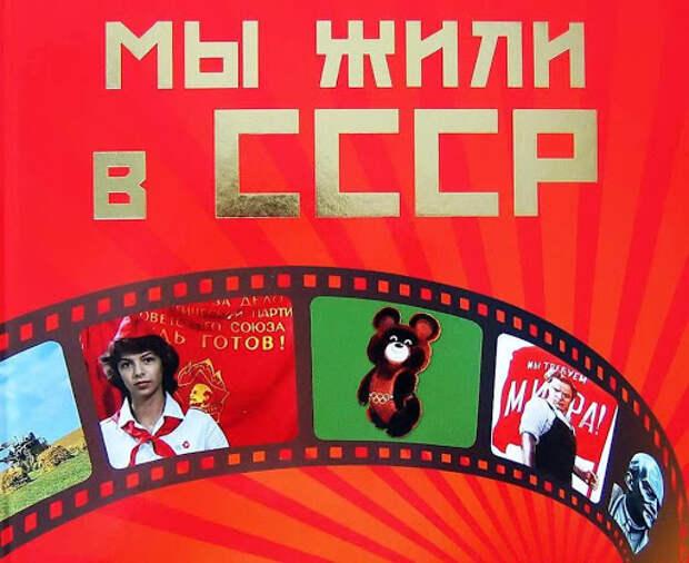 """Всем хулителям """"совка"""" - я родом из СССР и горжусь этим!"""
