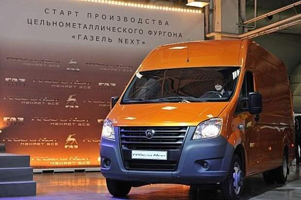 Цельнометаллический фургон «ГАЗель NEXT» пошел в серию