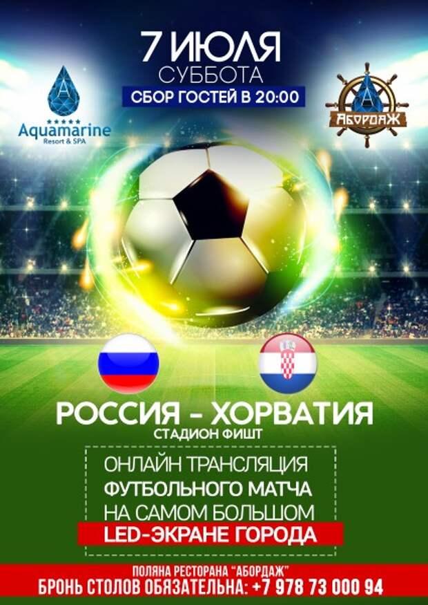 Где поболеть за сборную России сегодня вечером, если дома скучно