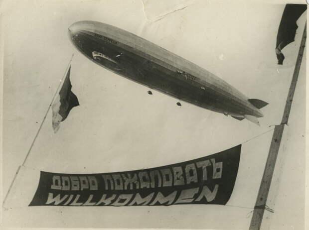 Граф Цеппелин над Советской Россией
