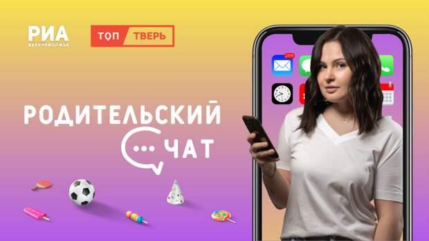 На сайте ТОП Тверь выходит семейное шоу