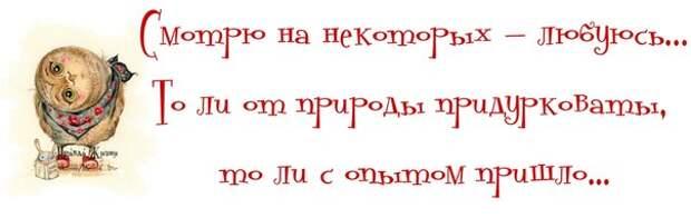 1375411187_frazki-12 (604x191, 24Kb)